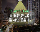 Earth Hour story